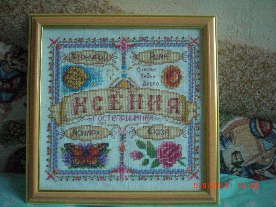 Вышивка схема имени владислав