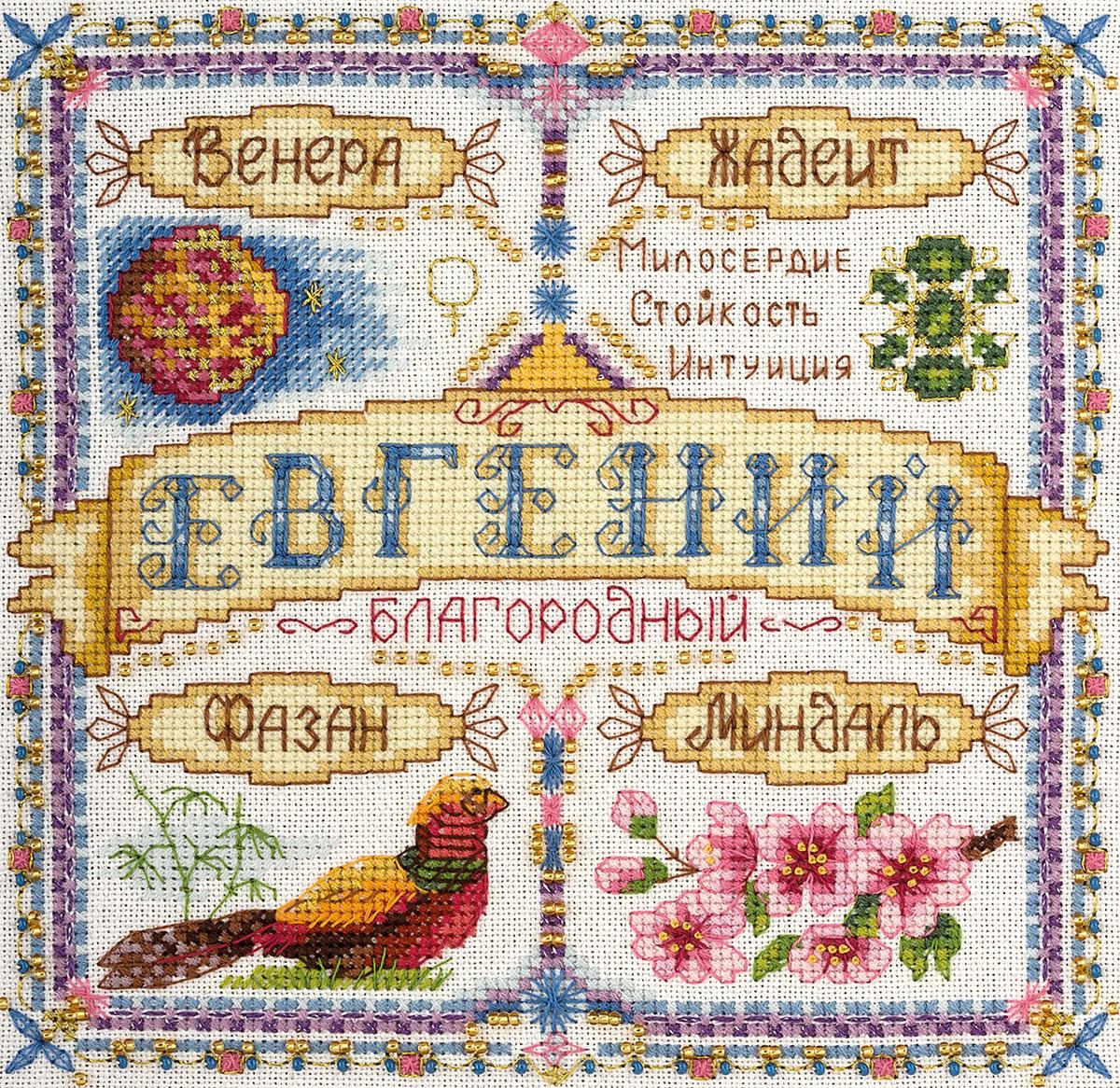 Вышивка бисером панна каталог
