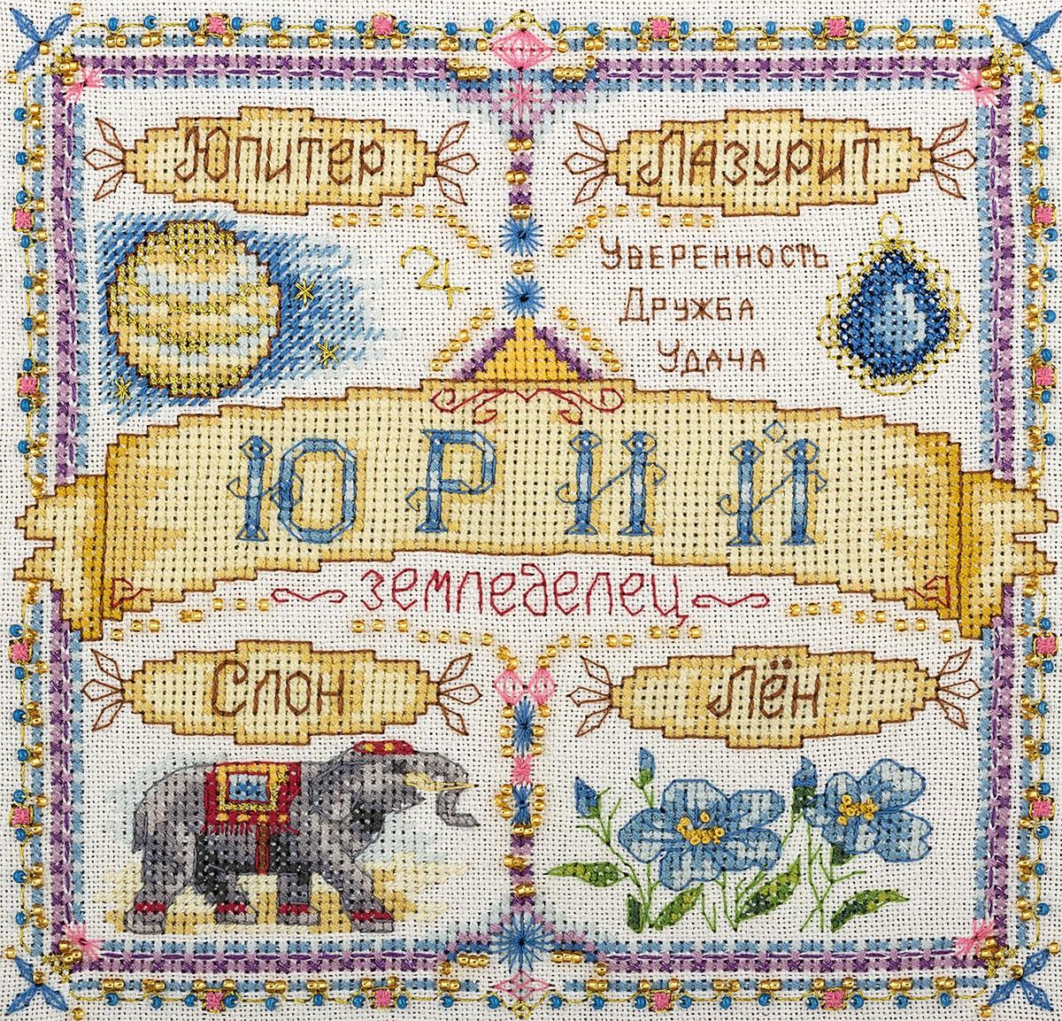 СО-1597 Именной оберег.