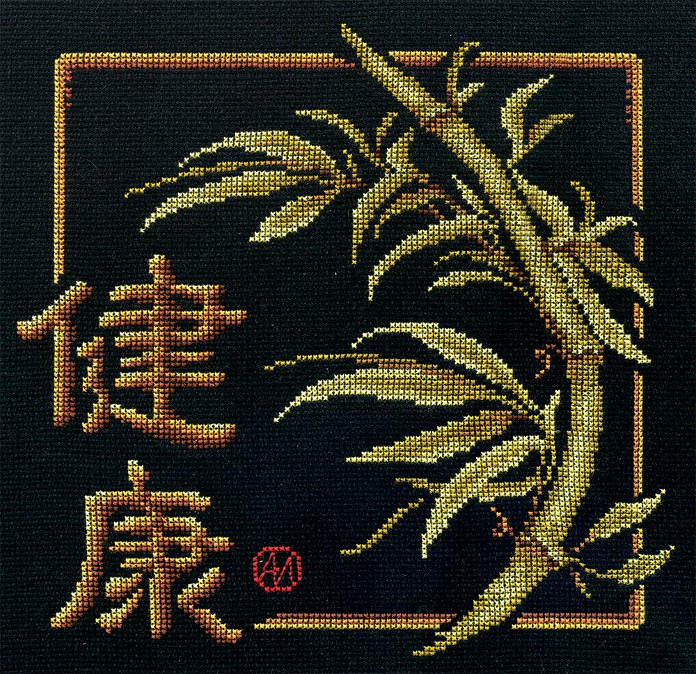 Символы в вышивке здоровье