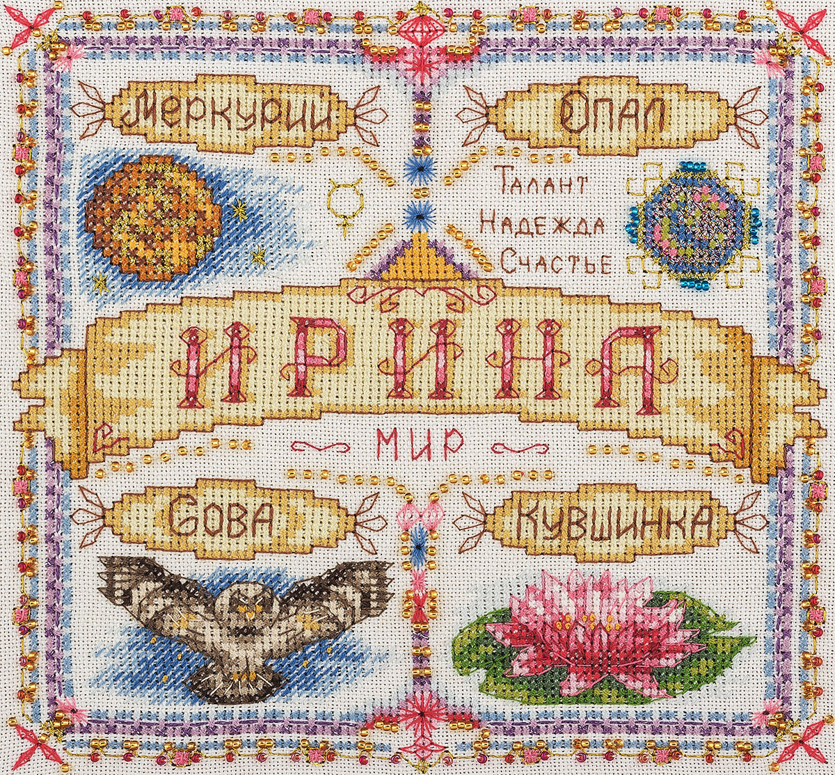 Вышивка крестом оберегов по именам
